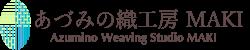 あづみの織工房 MAKI|長野県安曇野市の機織り工房です
